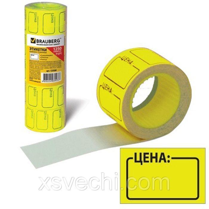 Этикетки для цены 30х20мм, комплект 5 рулонов по 250 штук, желтые