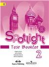 spotlight 2 кл. tests