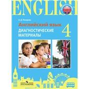 Покидова А. Д.. Английский язык. Диагностические материалы. 4 класс