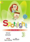 spotlight 3 кл. workbook - рабочая тетрадь