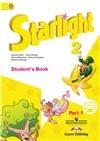 starlight     2 кл. student's book - учебник  в 2-ух частях