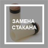 Замена стакана, интернет-магазин товаров для бильярда Play-billiard.ru