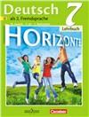 Горизонты 7 класс. Учебник.