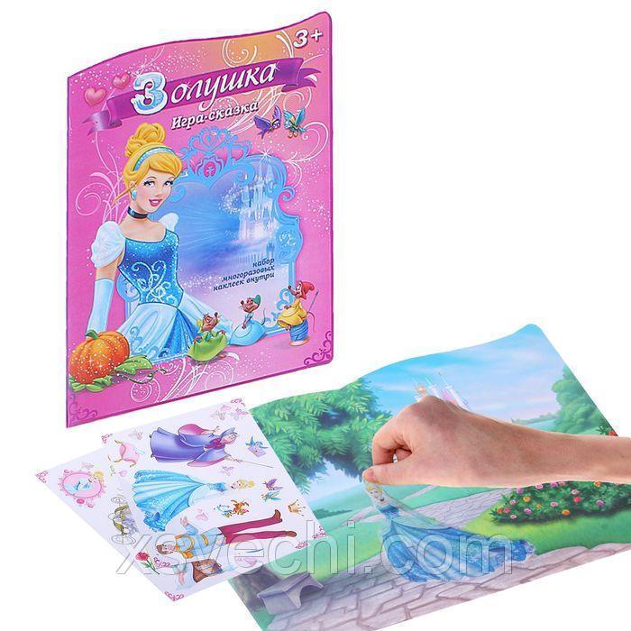 """Игра """"Сказка с многоразовыми наклейками"""", """"Золушка"""", Принцессы"""