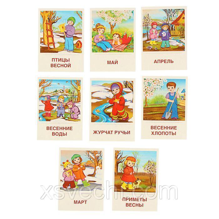 "Карточки обучающие ""Времена года. Весна"" 8шт, 6.3х8.7 см"