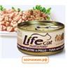 """Консервы """"Lifecat"""" для кошек тунец с куриной печенью в бульоне 70гр."""