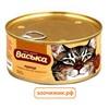 Консервы Васька для кошек антиаллергеные-курица+телятина+водоросли (325 гр)