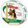 Витаминно-минеральный комплекс Фармавит Neo для собак (совершенство шерсти) (90таб)