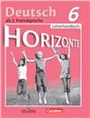 Горизонты 6 класс. Книга для учителя.