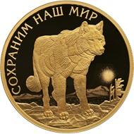 100 рублей 2020 золото Полярный Волк