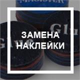 Замена наклейки, интернет-магазин товаров для бильярда Play-billiard.ru