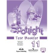 spotlight 11 кл. test