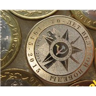 70 лет победы в ВОВ Эмблема