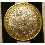 10 рублей 2007 СПМД - Вологда (XII в.)