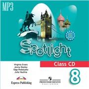 Ваулина Ю. Е., Дули Д., Подоляко О. Е. и др.  Английский в фокусе. Аудиокурс для занятий в классе. 8 класс. (1CD MP3)