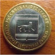 10 рублей 2009 ММД - Еврейская автономная область