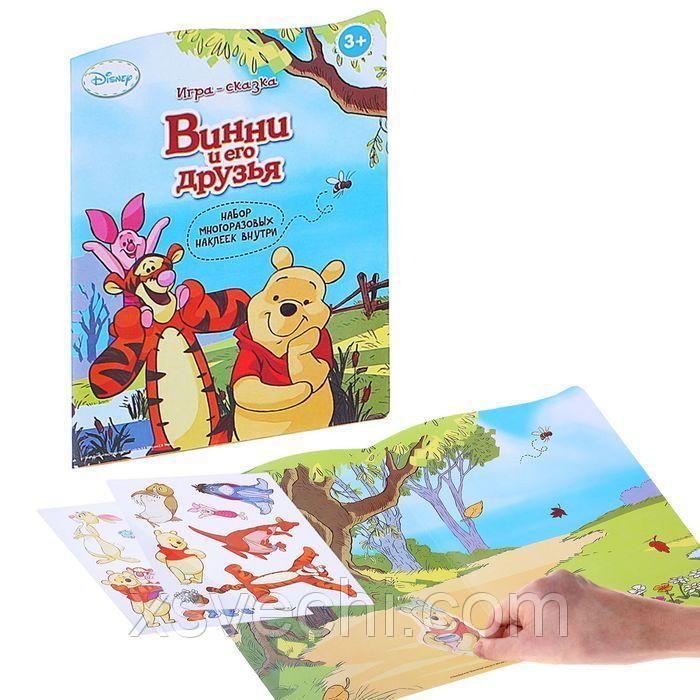 """Игра """"Сказка с многоразовыми наклейками"""", Медвежонок Винни и его друзья"""