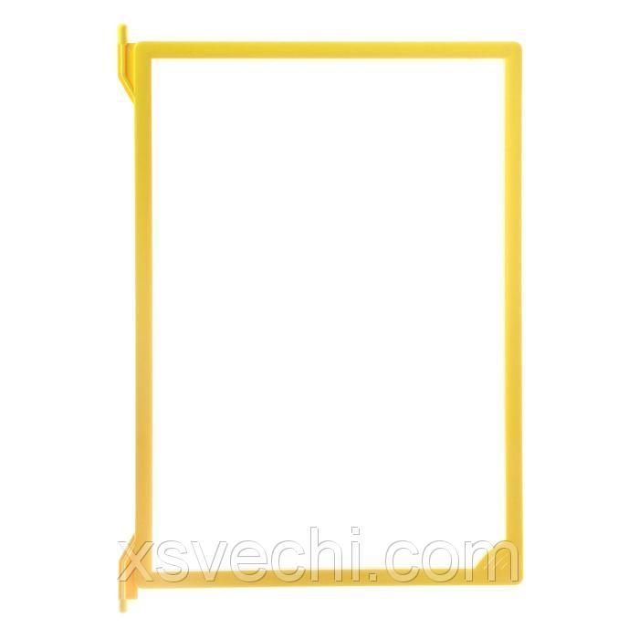 Рамка пластиковая для перекидной системы A4 , цвет жёлтый