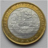 10 рублей 2005 СПМД - Казань