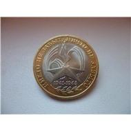 10 рублей 2005 СПМД - 60-я годовщина Победы в Великой Отечественной войне 1941-1945 гг.