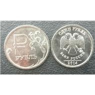 1 рубль 2014 UNC Графическое обозначение рубля
