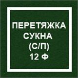 Перетяжка сукна (с профилактикой) 12 ф, интернет-магазин товаров для бильярда Play-billiard.ru