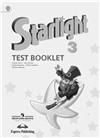 starlight     3 кл. test