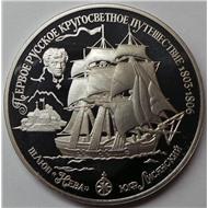 """150 рублей палладий Шлюп """"Нева"""" редкая, тираж 2500 шт"""