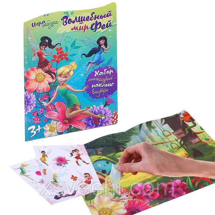 """Игра """"Сказка с многоразовыми наклейками"""", """"Волшебный мир Фей"""", Феи"""