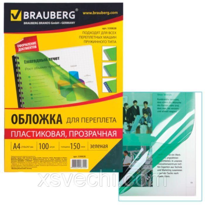 Обложки для переплета 100 штук, пластик, А4 150 мкм, прозрачные-зеленые