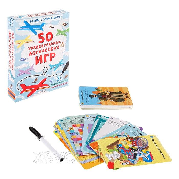 """Асборн-карточки """"50 увлекательных логических игр"""", 50 карточек"""