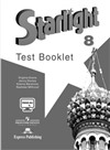 starlight     8 кл. test