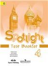 spotlight 4 кл. tests