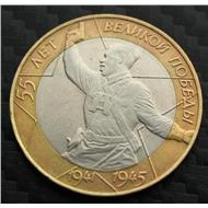 10 рублей 2000 - СПМД Политрук