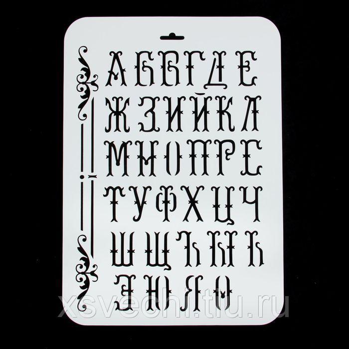 "Трафарет пластик ""Алфавит"" 22х31 см (ЭЛГШ-13)"
