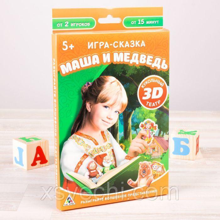 """Игра-сказка 3D кукольный театр """"Маша и медведь"""""""