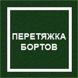 Перетяжка бортов, интернет-магазин товаров для бильярда Play-billiard.ru