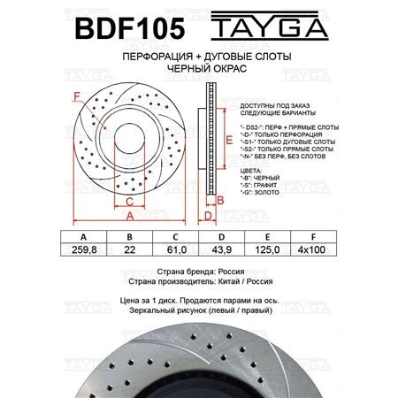 BDF105 - ПЕРЕДНИЕ