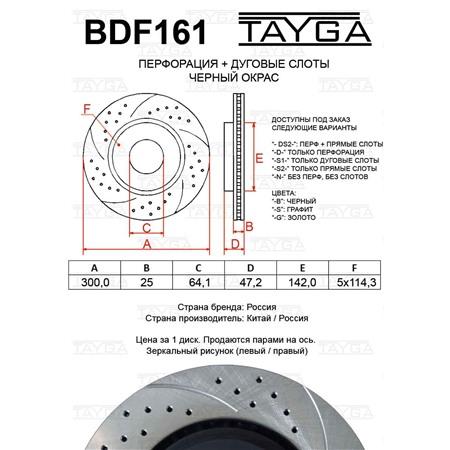 BDF161 - ПЕРЕДНИЕ