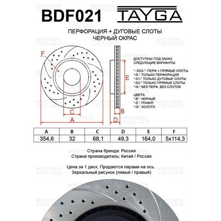 BDF021 - ПЕРЕДНИЕ