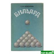Weekend Книга «Бильярд» Кокорин, интернет-магазин товаров для бильярда Play-billiard.ru. Фото 1