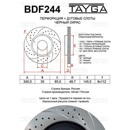 BDF244 - ПЕРЕДНИЕ