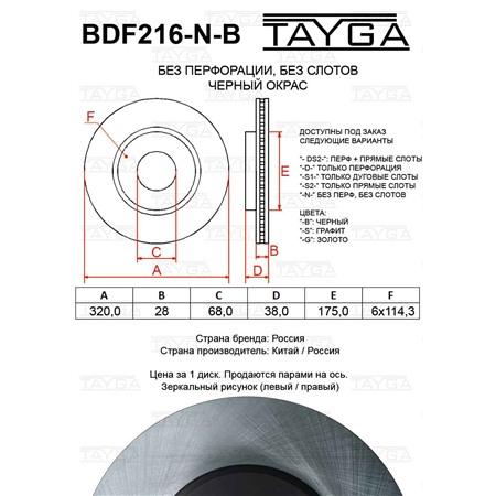 BDF216-N-B - ПЕРЕДНИЕ