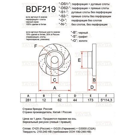 BDF219-S2-S - ЗАДНИЕ