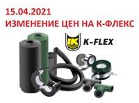 Изменение прайс-листа на теплоизоляцию K-FLEX