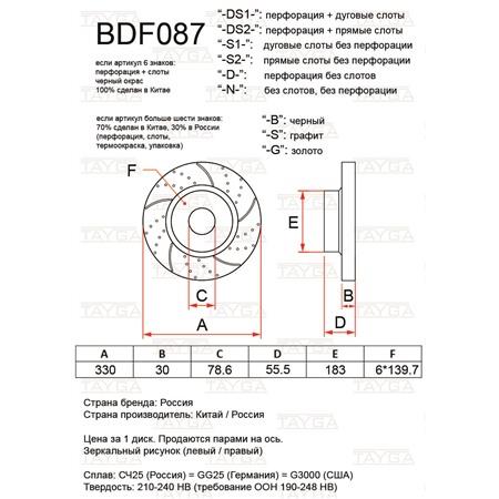 BDF087-S2-B - ПЕРЕДНИЕ