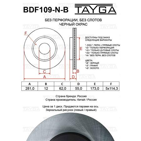 BDF109-N-B - ЗАДНИЕ