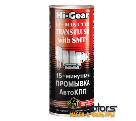 HI-GEAR 15-минутная промывка автоматической КПП С SMT²  (444 мл)