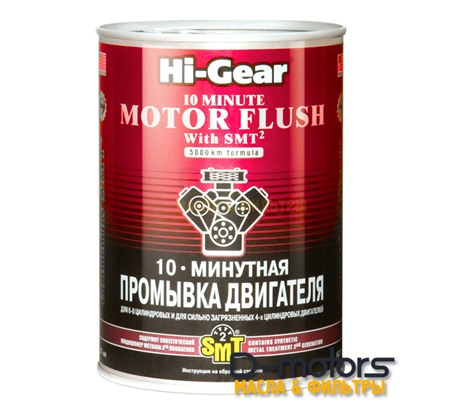 Промывка двигателя HI-GEAR 10 minute motor flush with SMT² (887мл)