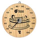 Термометр для бани и сауны Банные Штучки Удовольствие 18005